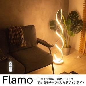 その他 リモコンで調光調色 LED付 フロアライト 【Flamo(フラモ)】 2800lm Ra80フロアスタンド フロアランプ ベッドサイド ランプ ルームライト 足元照明【代引不可】 ds-2186983