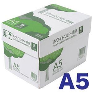 送料無料 その他 爆買いセール まとめ APP コピー用紙 ホワイトコピー用紙 1箱 A5 ×2セット 5000枚 売買 ds-2184912