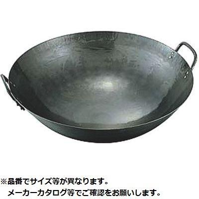 カンダ 鉄打出両手中華鍋 51cm 05-0039-0409