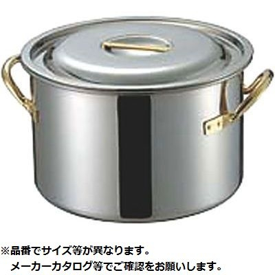 その他 AG クラッド 半寸胴鍋 39cm(30L) KND-015210