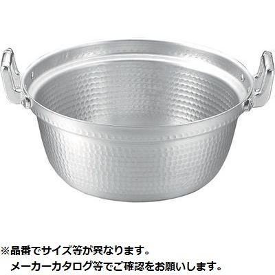その他 KO アルミ段付鍋 54cm(43.0L) 05-0023-0911