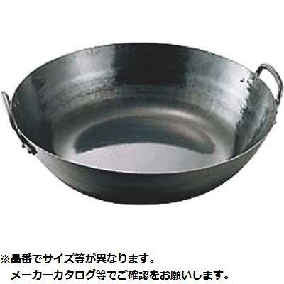 カンダ 鉄打出揚鍋 51cm 05-0028-0410【納期目安:1週間】