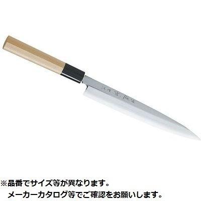 カンダ 特選 神田作 柳刃240mm 05-0201-1603【納期目安:1週間】