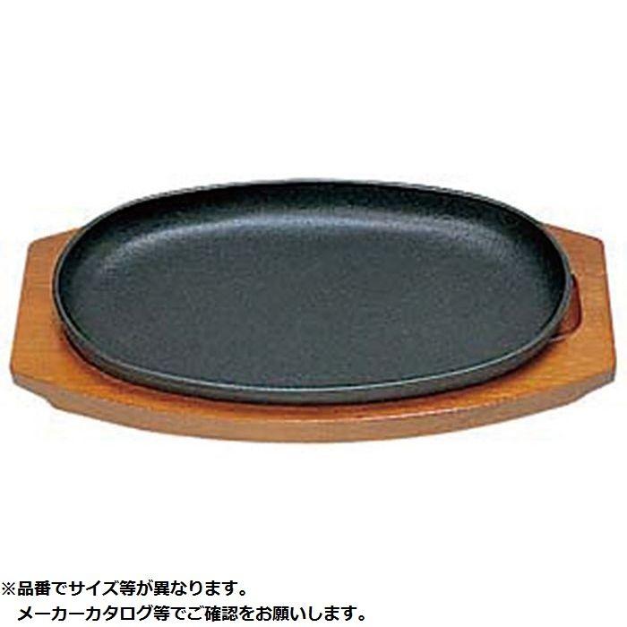 推奨 カンダ S ファクトリーアウトレット ステーキ皿 30cm 小判型D 05-0555-0803