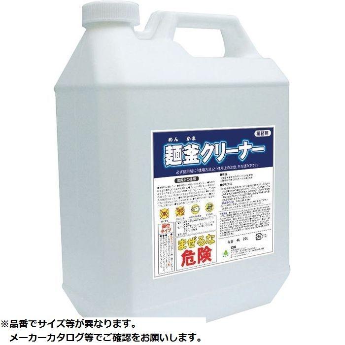 カンダ 麺釜クリーナー 20L KND-427106