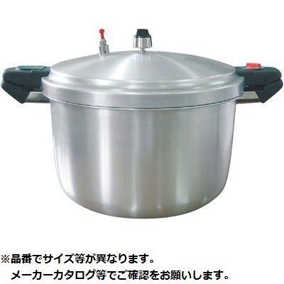 カンダ アルミ業務用圧力鍋 SHP22 KND-398003