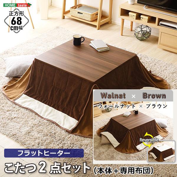 ホームテイスト フラットヒーターこたつ布団SET(正方形・68cm) (ウォールナット/ブラウン) HTFH68G-SET-WALBR