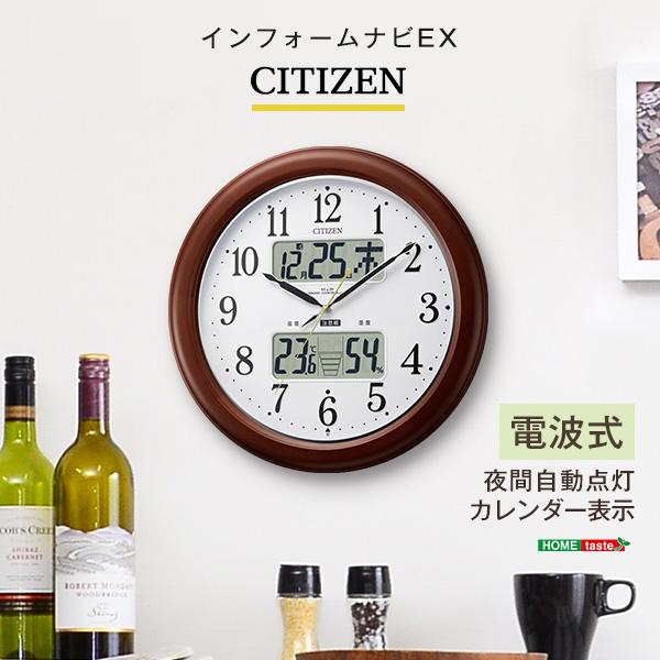 ホームテイスト シチズン高精度温湿度計付き掛け時計(電波時計)カレンダー表示 夜間自動点灯 メーカー保証1年インフォームナビEX (ブラウン) SH-11-4FY620-BR