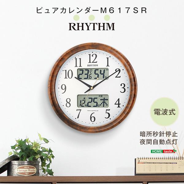 ホームテイスト シチズン温度・湿度計付き掛け時計(電波時計)カレンダー表示 暗所秒針停止 夜間自動点灯 メーカー保証1年ピュアカレンダーM617SR (ブラウン) SH-11-M617SR-BR