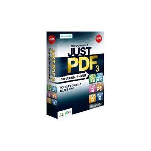 その他 JUST SYSTEM JUST PDF 3 [作成・高度編集・データ変換] 5本パック JUSTPDF3-5P ds-2187944