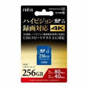 その他 ラディウス SDXCメモリーカード 256GB Class10 UHSスピードクラス3 RP-SDX256U3 ds-2188058
