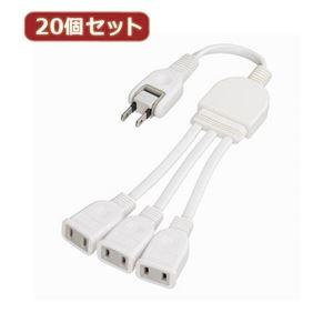 その他 YAZAWA 20個セット ACアダプター用分配延長コード Y02V3002WHX20 ds-2188231