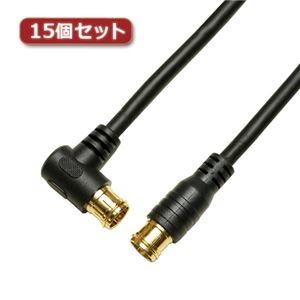 その他 15個セット HORIC アンテナケーブル 7m ブラック 両側F型差込式コネクタ L字/ストレートタイプ HAT70-120LPBKX15 ds-2188466