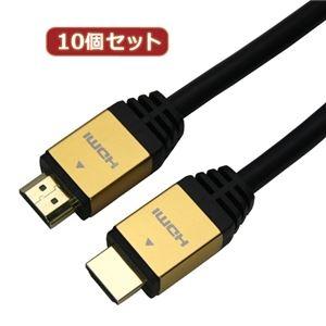 その他 10個セット HORIC HDMIケーブル 2m ゴールド HDM20-883GDX10 ds-2188788