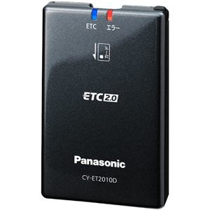 その他 パナソニック(家電) ETC2.0車載器(ナビ連動型) ds-2196902