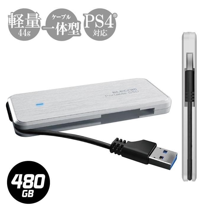 エレコム SSD 外付け 480GB ケーブル収納 ps4 動作確認済み セキュリティ機能付き 超軽量 ポータブル ホワイト ESD-EC0480GWH