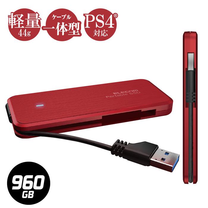 エレコム SSD 外付け 960GB ケーブル収納 ps4 動作確認済み セキュリティ機能付き 超軽量 ポータブル レッド ESD-EC0960GRD