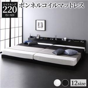 その他 ベッド 低床 連結 ロータイプ すのこ 木製 LED照明付き 棚付き 宮付き コンセント付き シンプル モダン ブラック ワイドキング220(S+SD) ボンネルコイルマットレス付き ds-2174150