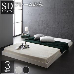 その他 ベッド 低床 ロータイプ すのこ 木製 コンパクト ヘッドレス シンプル モダン ホワイト セミダブル ベッドフレームのみ ds-2174085