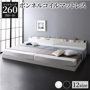 その他 ベッド 低床 連結 ロータイプ すのこ 木製 LED照明付き 棚付き 宮付き コンセント付き シンプル モダン ホワイト ワイドキング260(SD+D) ボンネルコイルマットレス付き ds-2174189