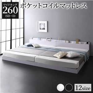 その他 ベッド 低床 連結 ロータイプ すのこ 木製 LED照明付き 棚付き 宮付き コンセント付き シンプル モダン ホワイト ワイドキング260(SD+D) ポケットコイルマットレス付き ds-2174201
