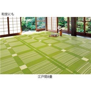 その他 い草風 ラグマット/絨毯 【本間 6畳 286×382cm ブロックグリーン】 長方形 日本製 洗える オールシーズン可 〔リビング〕 ds-2200399