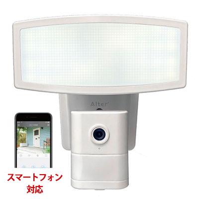 キャロットシステムズ 【オルタプラス】カメラ付きLEDセンサーライト CSL-1000【納期目安:1週間】
