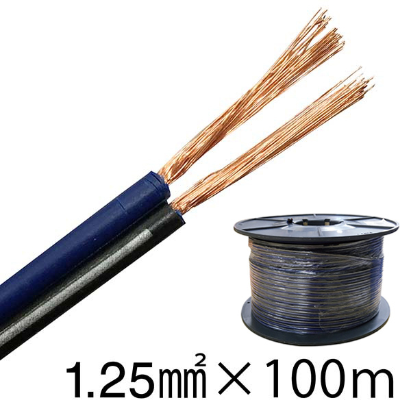 オーム電機 OFCスピーカーコード(1.25mm2/100m/青黒) OFC1.25A/K