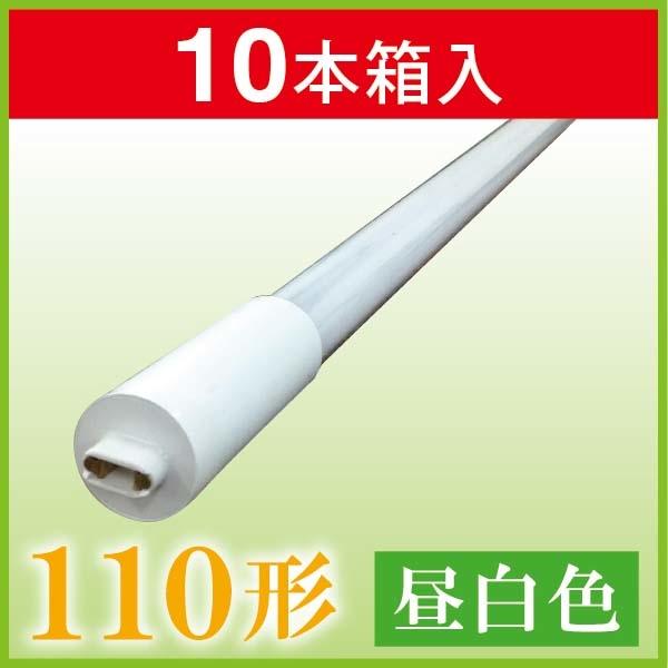 オーム電機 直管形LEDランプ(110形/5400lm/昼白色/10本箱入) LDF110SSN/40/54