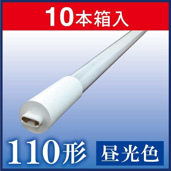オーム電機 直管形LEDランプ(110形/5400lm/昼光色/10本箱入) LDF110SSD/40/54