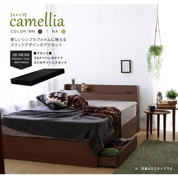 スタンザインテリア camellia【カメリア】3Dメッシュポケットコイル ブラックマットレスセット (ウォールナットSセット) acy44233wn-ri14243bk