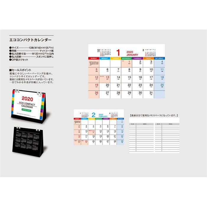 その他 【100個セット】エココンパクトカレンダー 2911811