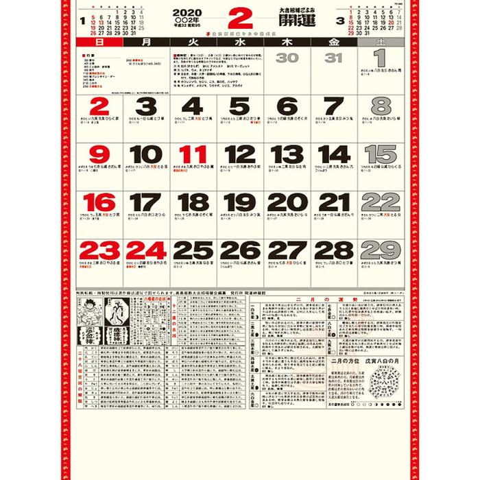 その他 【100個セット】開運カレンダー 2911828