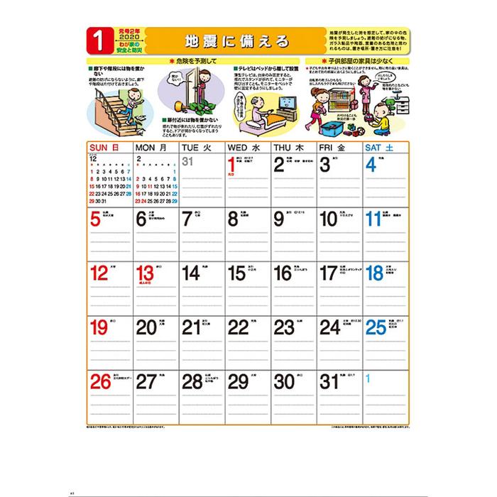 その他 【100個セット】カレンダー わが家の安全と防災 2911833