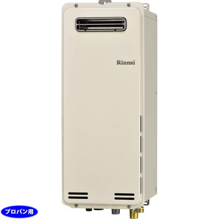 リンナイ 20号ガスふろ給湯器 屋外壁掛型スリム(プロパン/LPG) RUF-SA2005SAW-LP