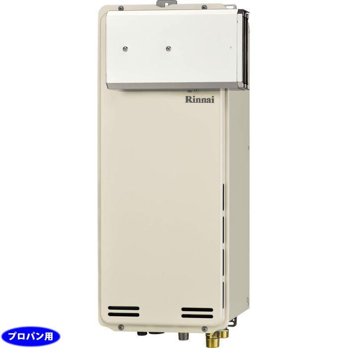 リンナイ 20号ガスふろ給湯器 アルコーブ設置型スリム(プロパン/LPG) RUF-SA2015AA-LP【納期目安:1週間】