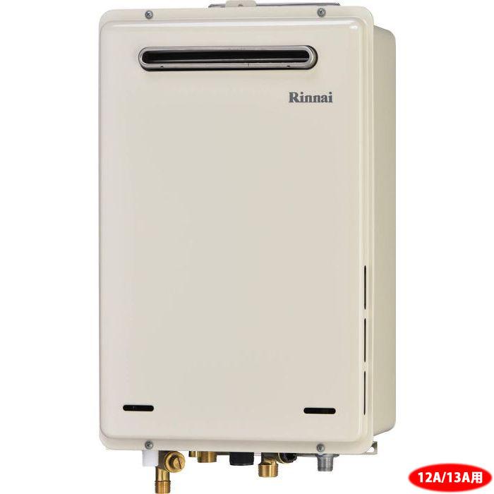 リンナイ 20号 屋外壁掛型ガス給湯器高温水供給式(都市ガス12A/13A) RUJ-A2000W-13A【納期目安:1週間】