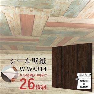 その他 【WAGIC】4.5帖天井向け壁紙シート 壁や家具もOK!木目ダークブラウンW-WA314(26枚組)【代引不可】 ds-2202042