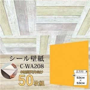 その他 【OUTLET】8帖天井用&家具や建具が新品に!壁にもカンタン壁紙シートC-WA208オレンジ色(50枚組)【代引不可】 ds-2202111