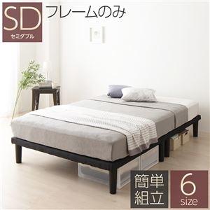 【T-ポイント5倍】 その他 ベッド 脚付き 分割 連結 ボトム 木製 シンプル モダン 組立 簡単 20cm 脚 セミダブル ベッドフレームのみ ds-2174211, キャラクターラボ a5da7e9d