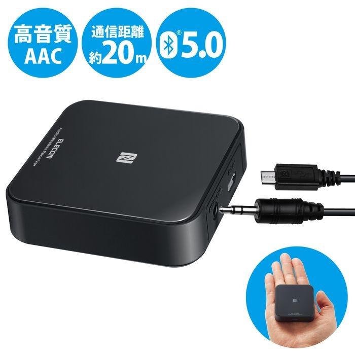 【送料無料】 【あす楽対応_関東】エレコム Bluetooth 5.0 レシーバー 高音質 通信距離20m ブラック LBT-AVWAR501BK