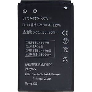 その他 (まとめ)ジョワイユデジタルカメラ用充電式バッテリー BL-4C 1個【×3セット】 ds-2215410