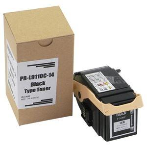 その他 (まとめ)トナーカートリッジPR-L9110C-14 汎用品 ブラック 1個【×3セット】 ds-2215768