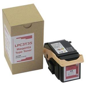 その他 (まとめ)トナーカートリッジ LPC3T35M汎用品 マゼンタ 1個【×3セット】 ds-2215775