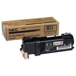 その他 (まとめ)NEC 大容量トナーカートリッジ ブラック PR-L5700C-19 1個【×3セット】 ds-2215857