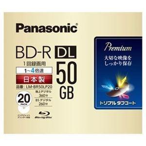 送料無料 その他 まとめ パナソニック 録画用BD-R DL260分 4倍速 安売り ×3セット ds-2215874 ホワイトワイドプリンタブル 20枚 5mmスリムケース 正規品スーパーSALE×店内全品キャンペーン 1パック LM-BR50LP20
