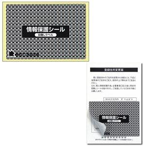 その他 (まとめ)東洋印刷 地紋印刷入 ナナ目隠しラベル 再剥離タイプ 100×70mm 1面 ラベルサイズ92×64mm PPE-2 1箱(1000枚:100枚×10冊)【×3セット】 ds-2216009