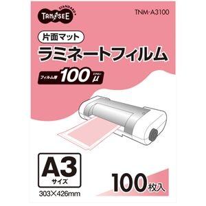 その他 (まとめ)TANOSEE ラミネートフィルム A3 マットタイプ(片面つや消し) 100μ 1パック(100枚)【×3セット】 ds-2217328