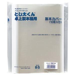 その他 (まとめ)とじ太くん専用カバー 3mm幅 B5縦 クリア(ホワイト) 10枚入×5パック【×3セット】 ds-2217618