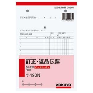 その他 (まとめ)訂正・返品伝票 3枚複写 バックカーボン B6・タテ型 50組 10冊【×3セット】 ds-2217977